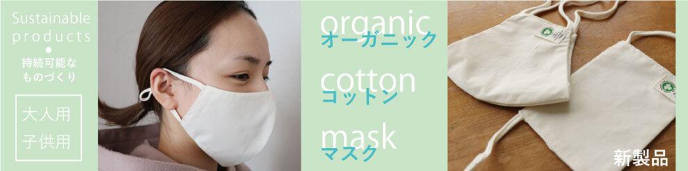 洗えるオーガニックコットン100%マスク